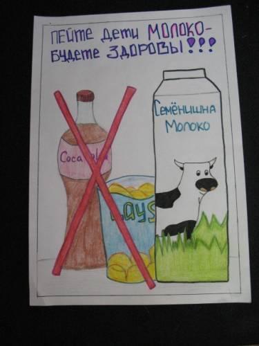 рисунки молоко и здоровый образ жизни